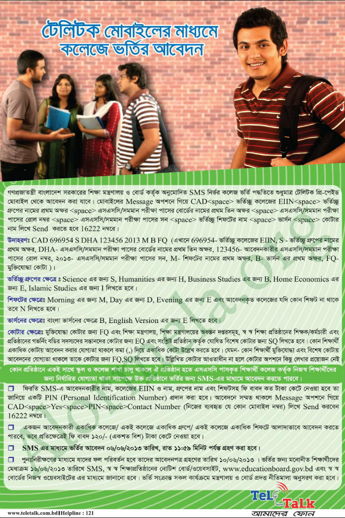 College HSC Admission by Teletalk SMS