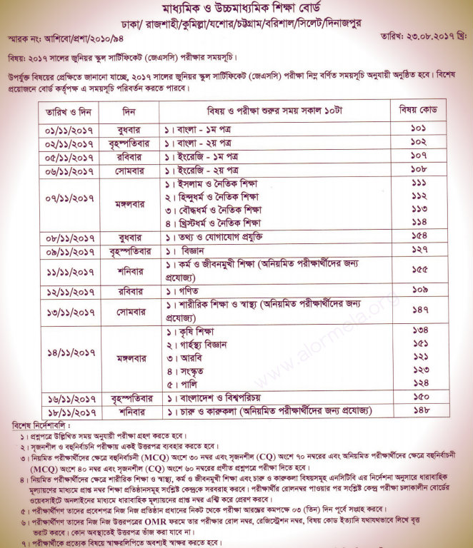 jsc exam routine 2017 all boards