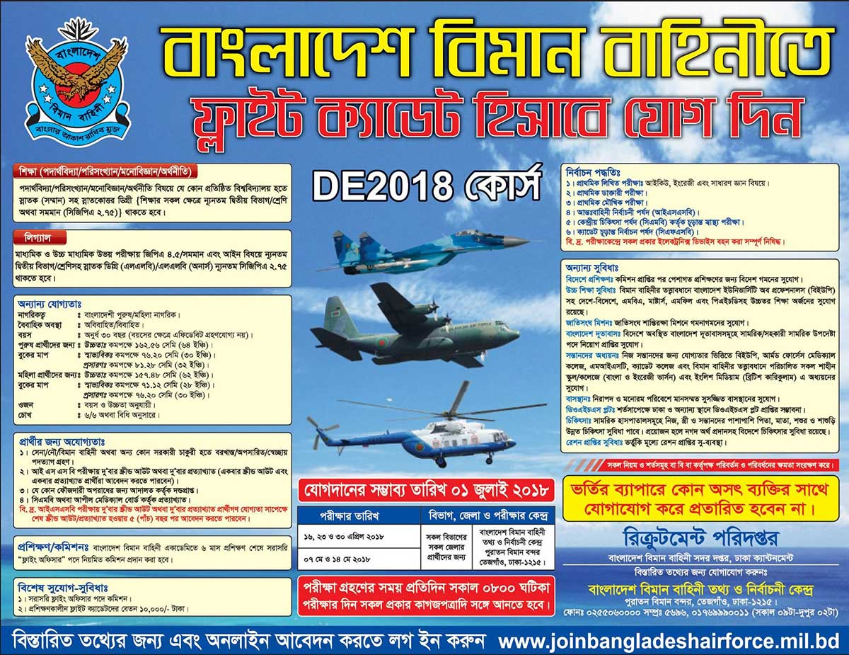 BAF Flight Cadet Circular 2018 New