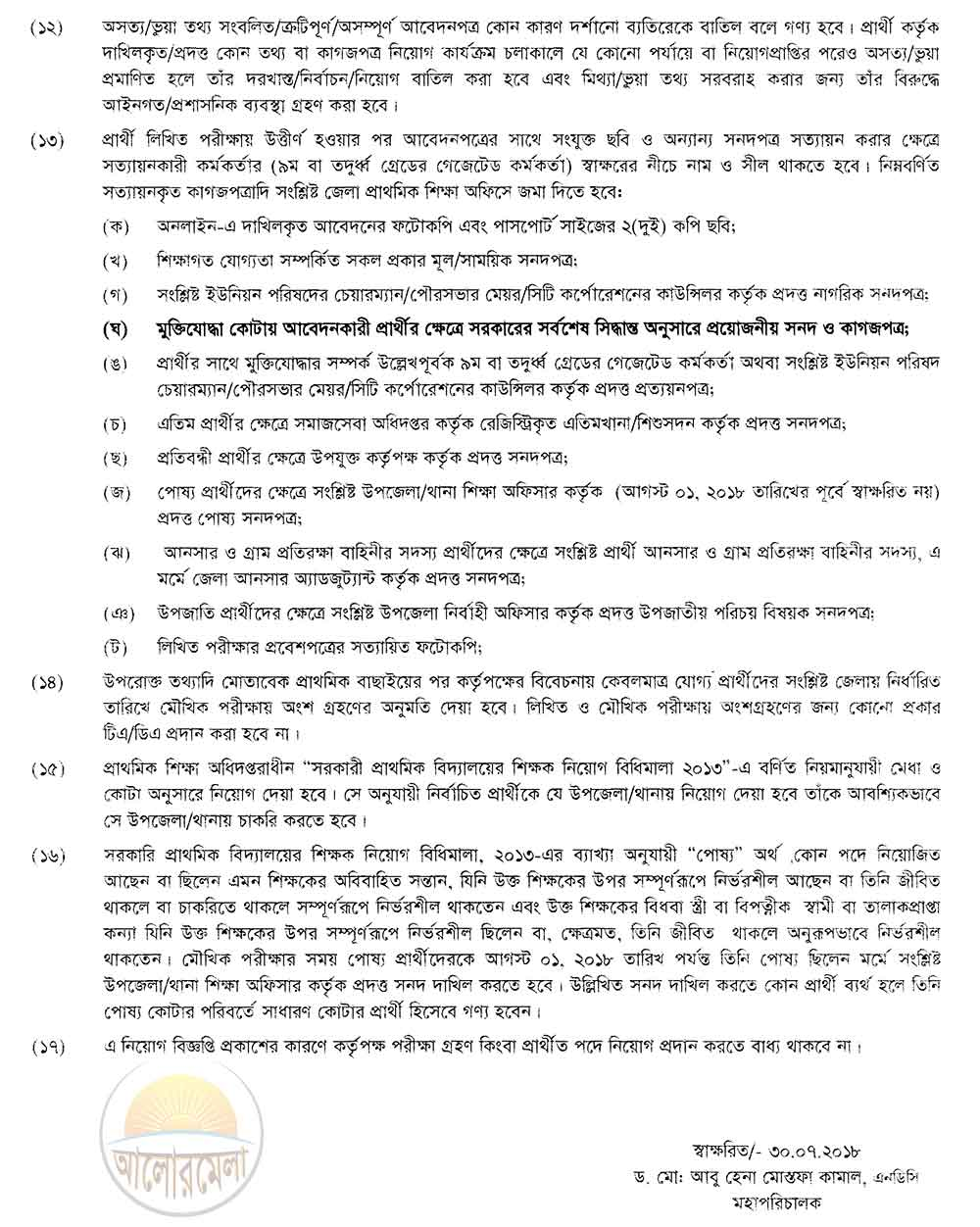 Primary School Teacher Job Circular 2018 2