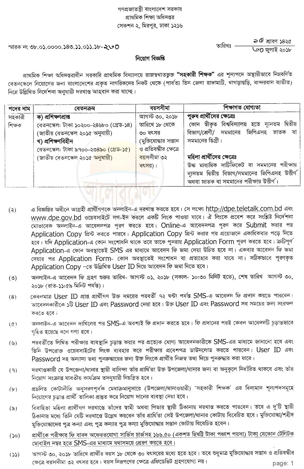 Primary School Teacher Job Circular 2018
