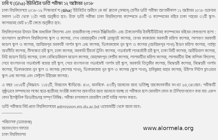 DU Gha Unit Admission