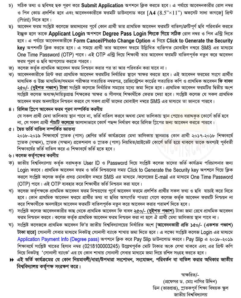 NU Degree Pass Courses Admission Circular 2