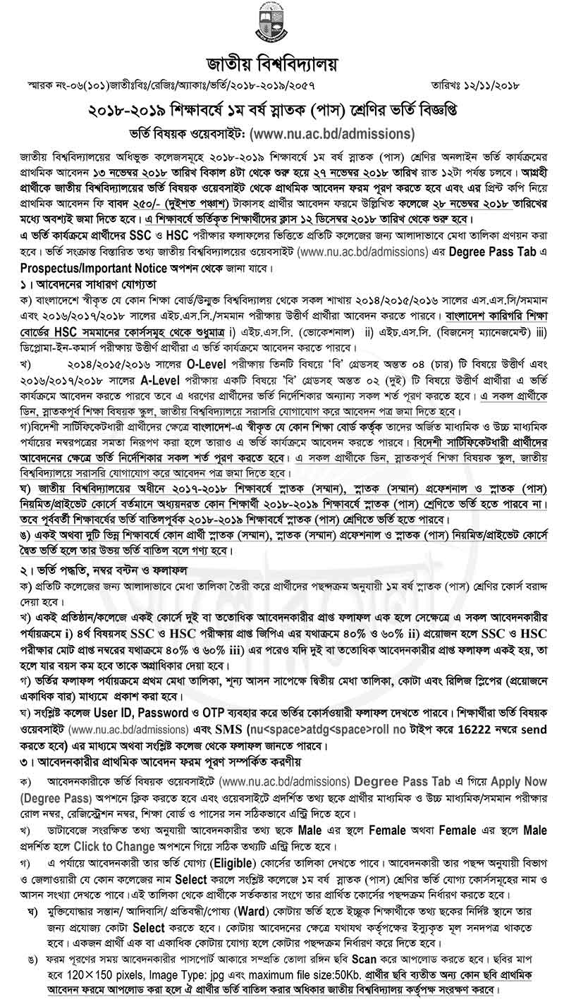 NU Degree Pass Courses Admission Circular