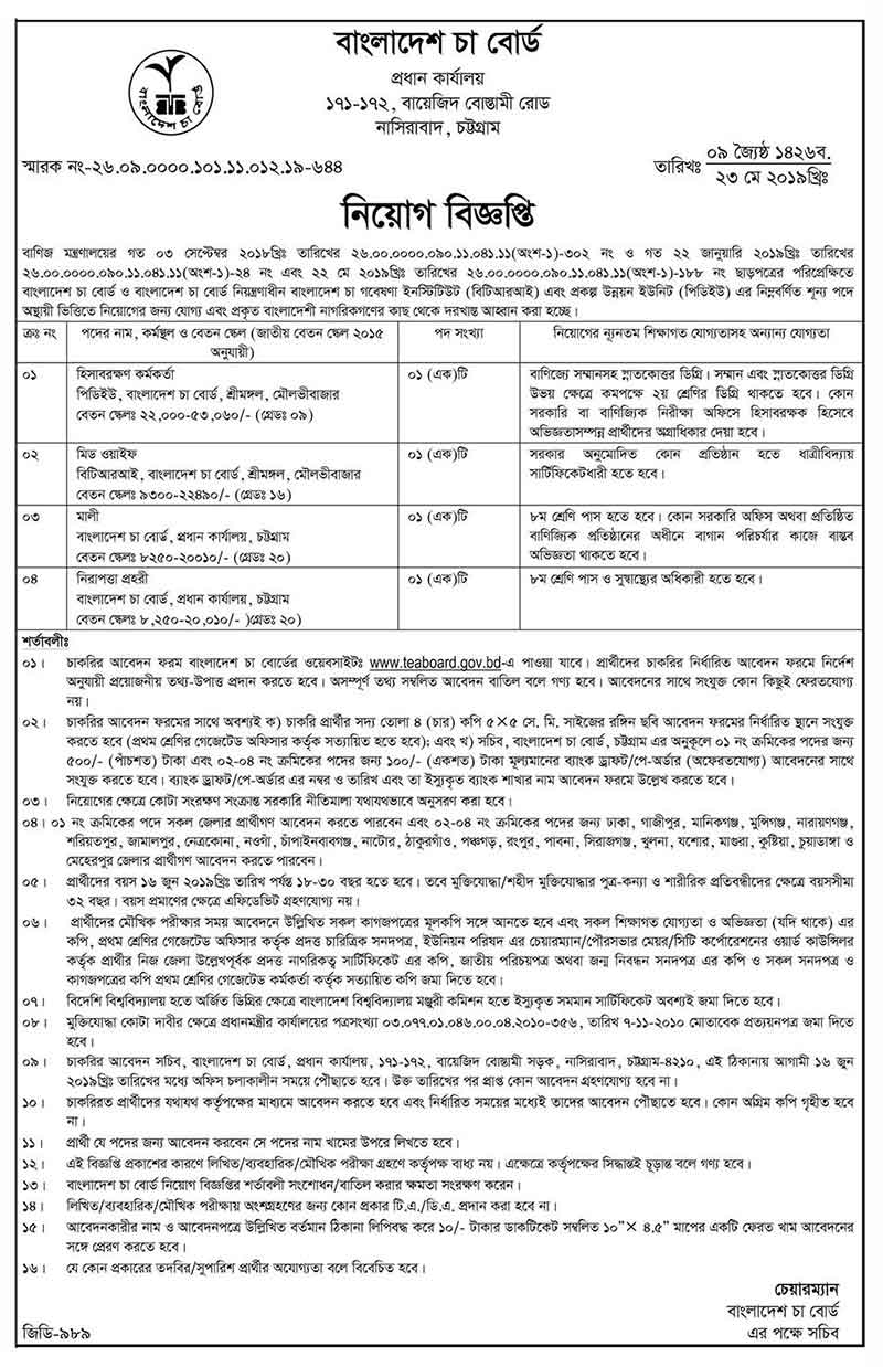 Tea Board Job Circular 2019
