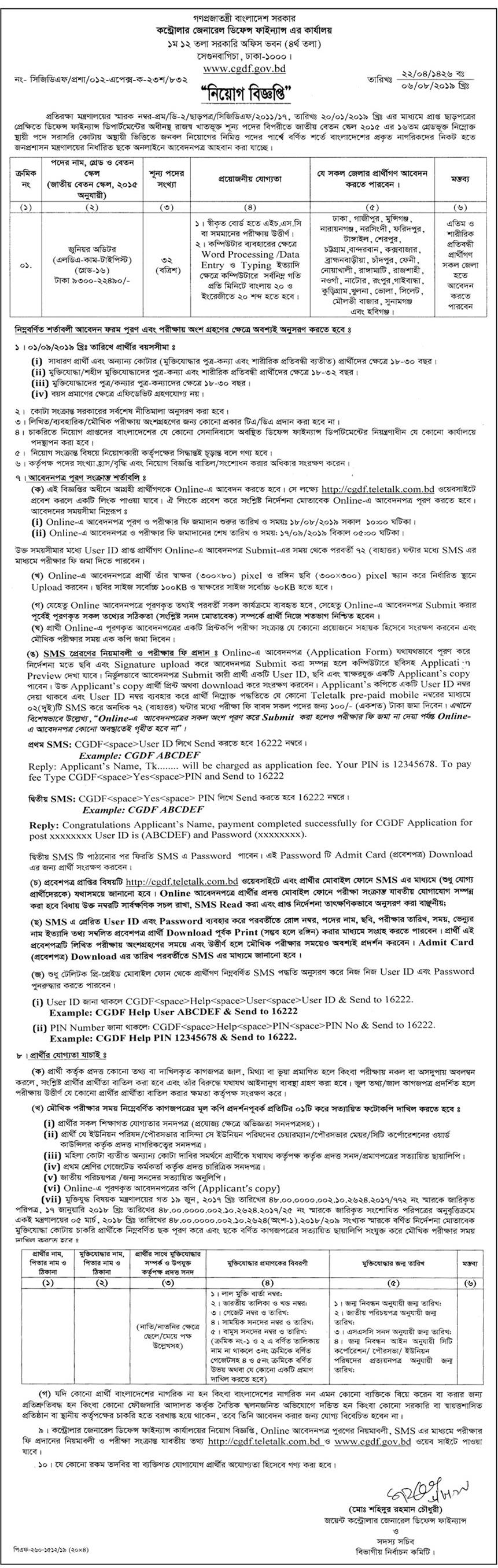 CGDF Junior Auditor Job Circular 2019