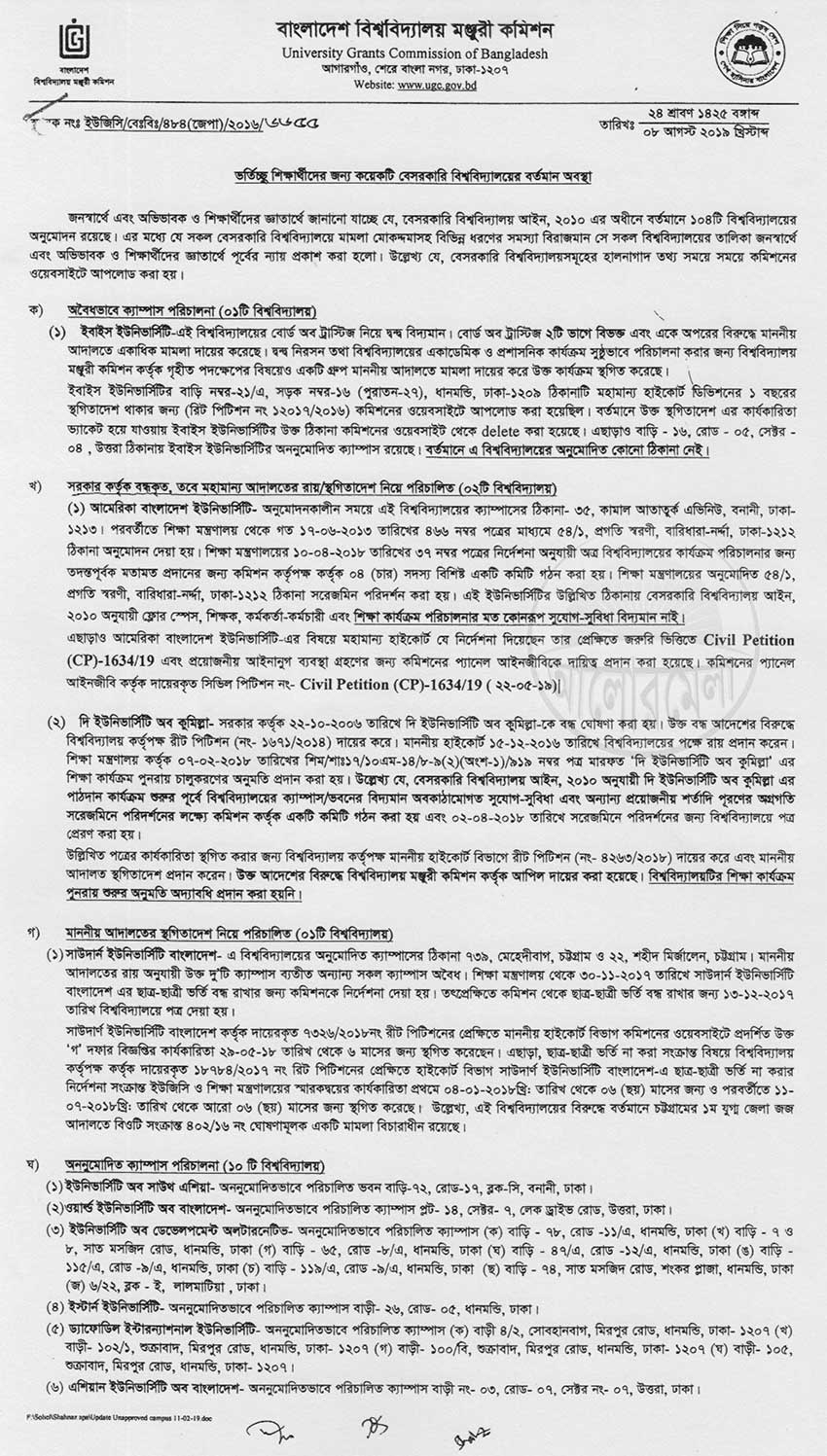 UGC Notice for Private University