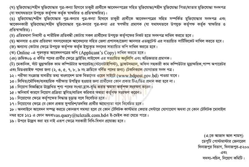 Post Job Circular East 3