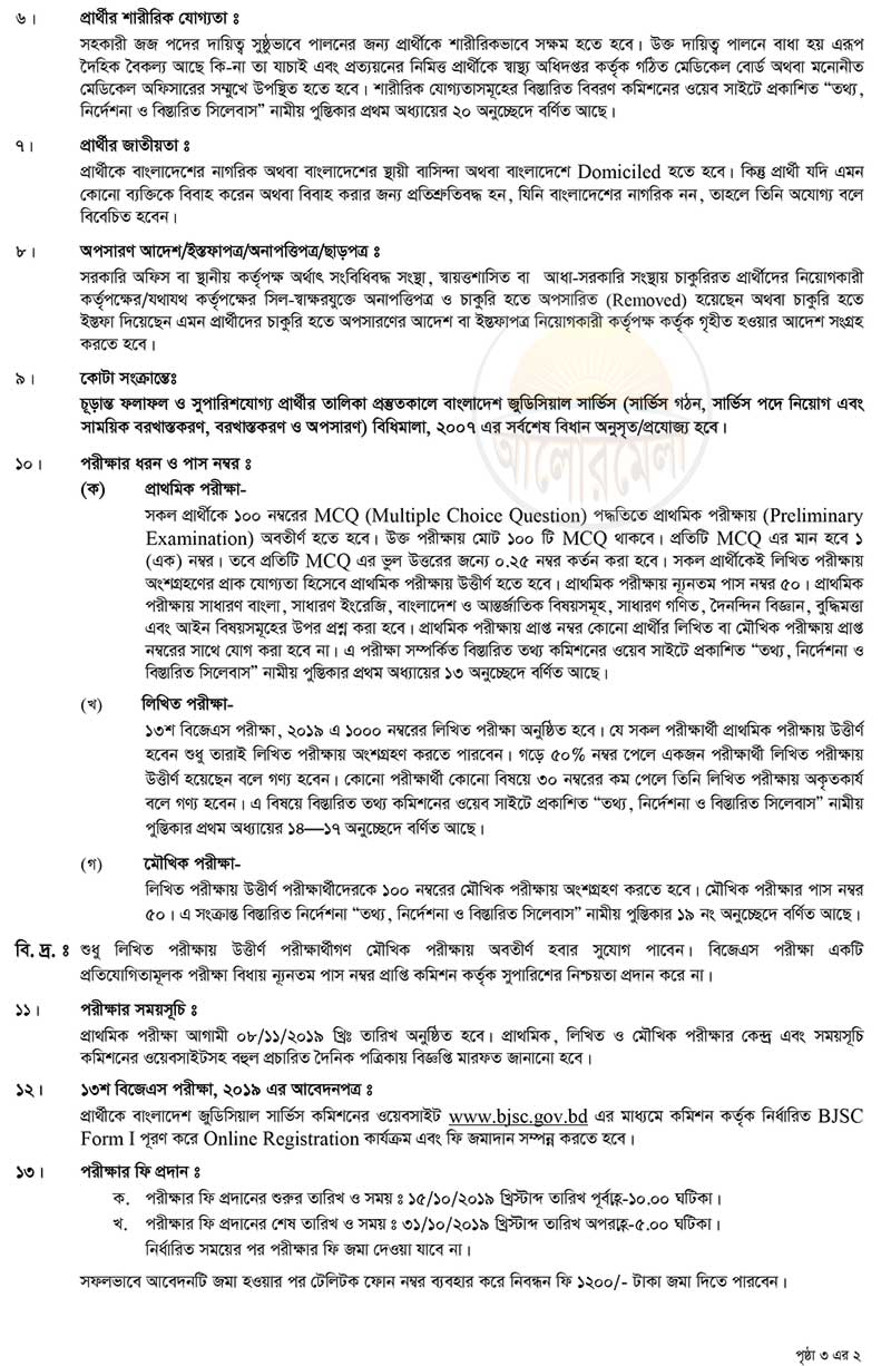 Assistant Judge Recruitment Circular 2