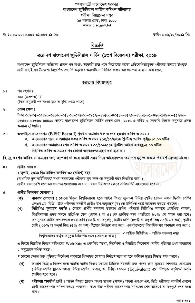 Assistant Judge Recruitment Circular
