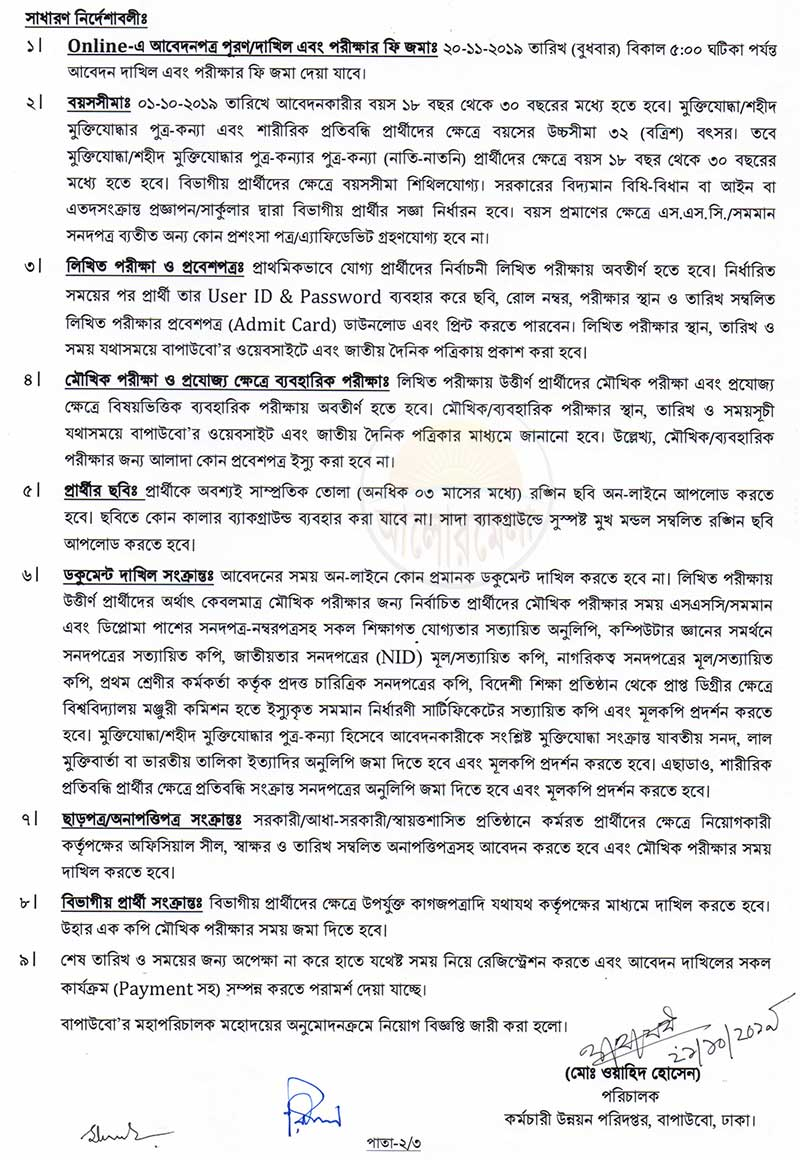 water development board job circular 2