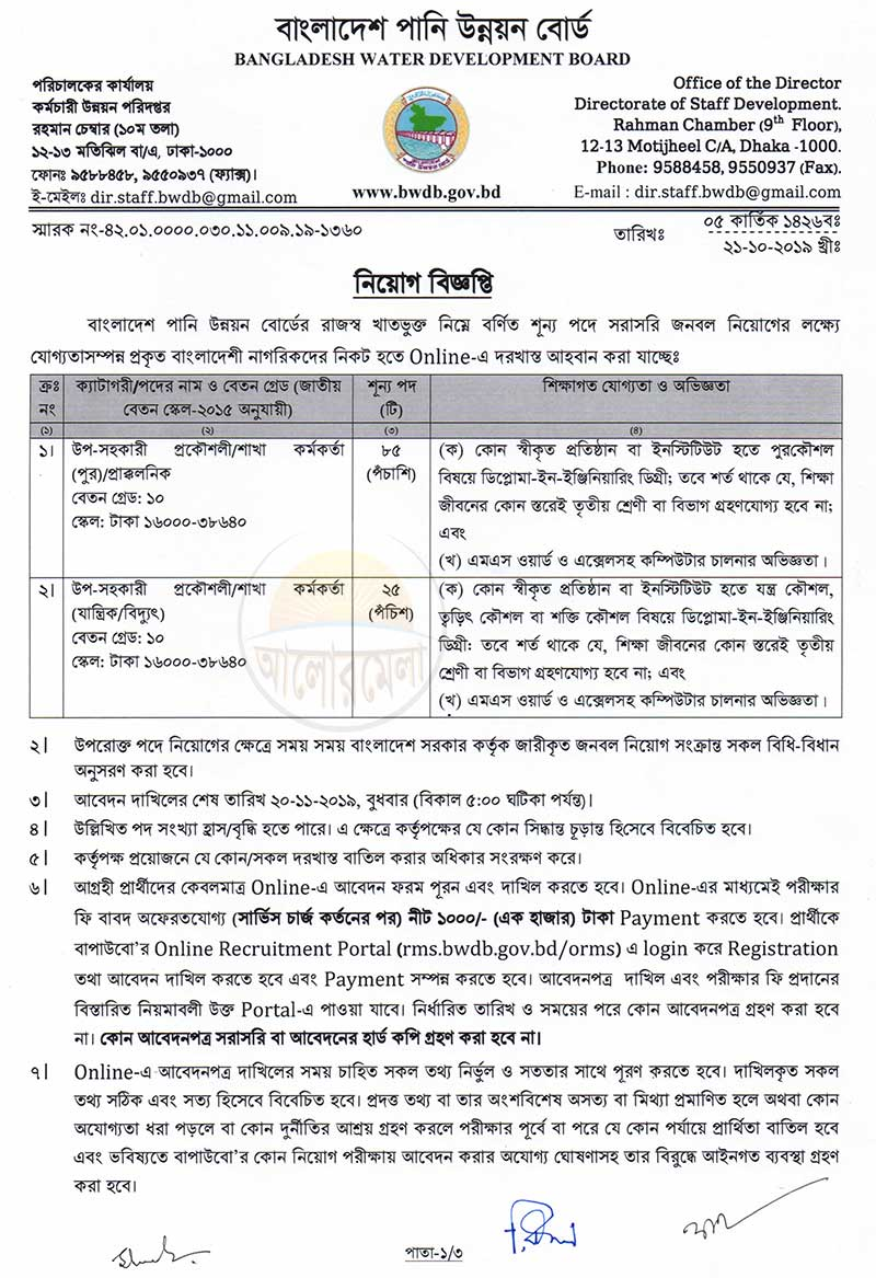 water development board job circular