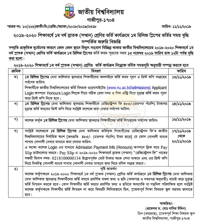 NU Admission Release Slip 1st Merit List Revised Notice