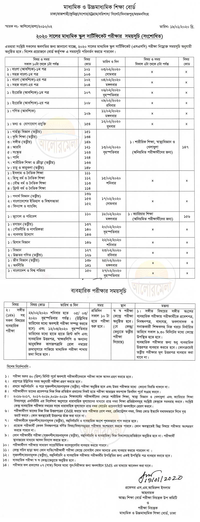 SSC Exam Routine 2020 New and Updated