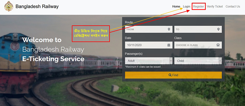 registration for railway online ticket of esheba cnsbd