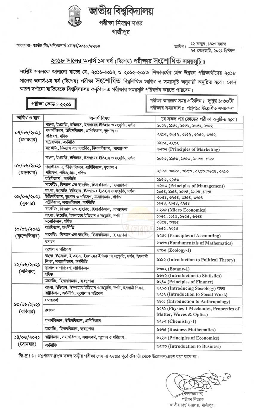 NU first year special exam new routine